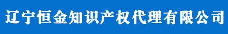 沈阳商标注册公司_辽宁商标注册代理